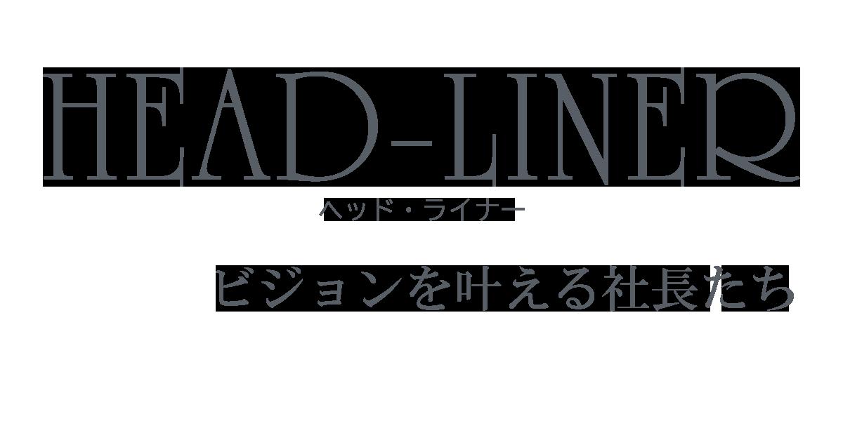 HEAD-LINER~ ビジョンを叶える社長たち